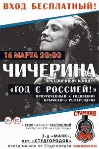 16/03 Севастополь, Станция М - Чичерина