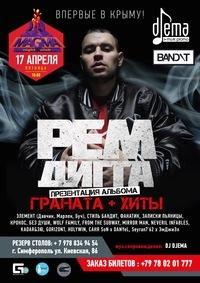 17/04 Симферополь, MAGMA - РЕМ ДИГГА