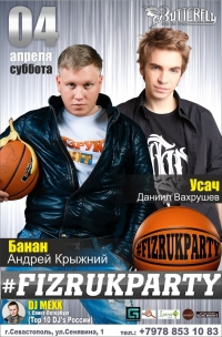 04/04 Севастополь, Butterfly - УСАЧ и БАНАН