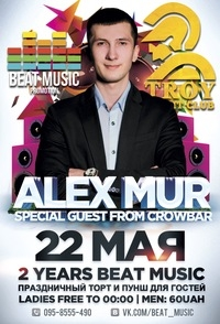 22/05 Симферополь, Troy - BEAT MUSIC BRITHDAY