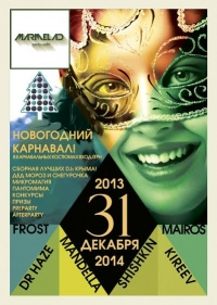 31/12 Симферополь, Marmelad - HAPPY NEW YEAR PARTY