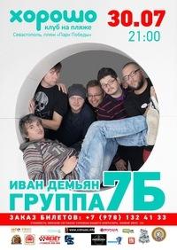 30/07 Севастополь, Хорошо - Группа 7Б