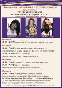 6-9/04 СЕМИНАРЫ ПО УПРАВЛЕНИЮ САЛОНОМ КРАСОТЫ