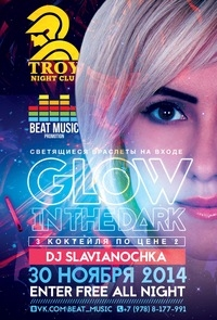 30/11 Симферополь, Troy - GLOW IN THE DARK