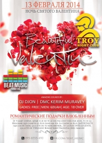 13/02 Симферополь, TROY - BEAUTIFUL VALENTINE
