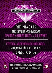 3-4/04 Севастополь, Crystal Hall - Crystal Music Weekend