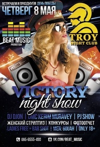 08/05 Симферополь, Troy - VICTORY NIGHT SHOW