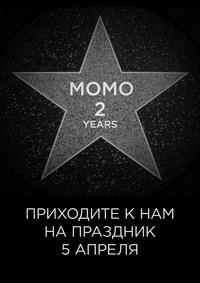 05/04 Севастополь, МОМО - День рождения!