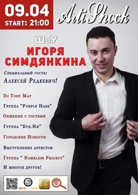 09/04 Севастополь, Artishock - Шоу Игоря Симдянкина