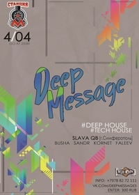 04/04 Севастополь, Станция М - Deep Message