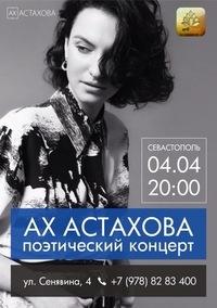 04/04 Севастополь, Artishock - Ах Астахова!