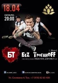 18/04 Севастополь, ARTISHOCK - БеZ ТроганOFF
