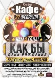 27/02 Симферополь, Как бы кафе - 2 ГОДА!