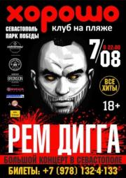 07/08 Севастополь, Хорошо - РЕМ ДИГГА