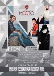 06/02 Севастополь, MECTO - Музыкальная суббота