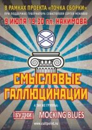 09/07 Севастополь, пл.Нахимова - Смысловые Галлюцинации
