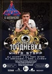 06/02 Симферополь, Магма - 100-ДНЕВКА