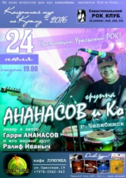 24/07 Севастополь, Лумумба - Гарри АНАНАСОВ и Ко Unplugged