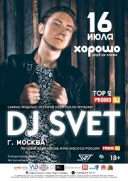 16/07 Севастополь, ХОРОШО - DJ Svet