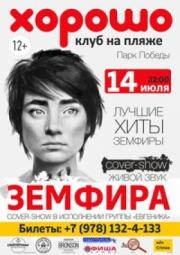 """14/07 Севастополь, Хорошо - Кавер-шоу """"Евгеника"""""""