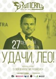 27/02 Севастополь, Butterfly - Удачи, Лео!