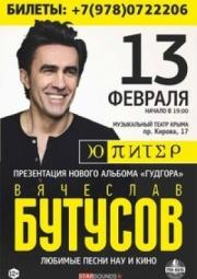 13/02 Симферополь, КМАТ - Вячеслав Бутусов